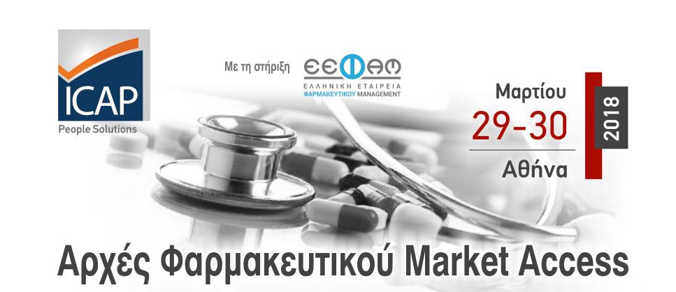 Εκπαιδευτικό πρόγραμμα «Αρχές Φαρμακευτικού Market Access»