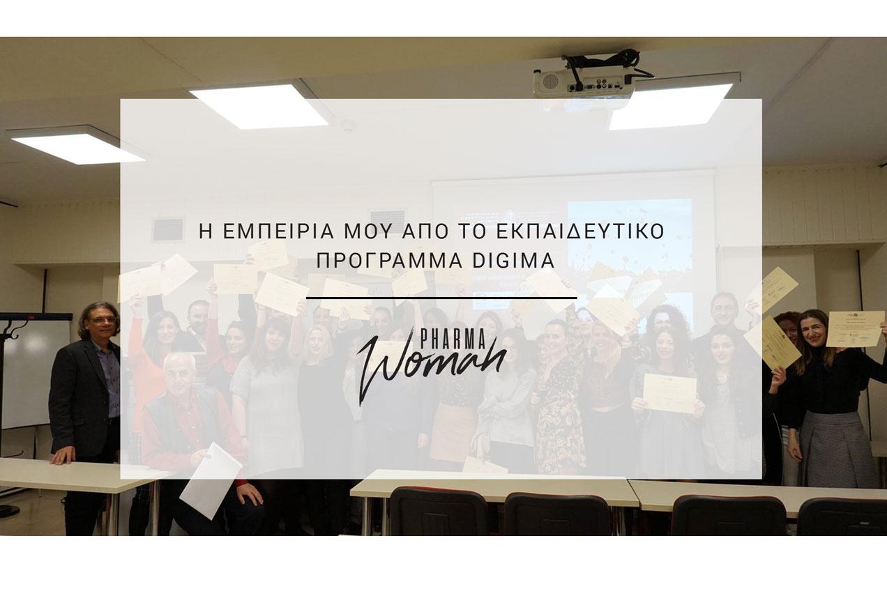 Η εμπειρία μου από το εκπαιδευτικό πρόγραμμα DigiMa