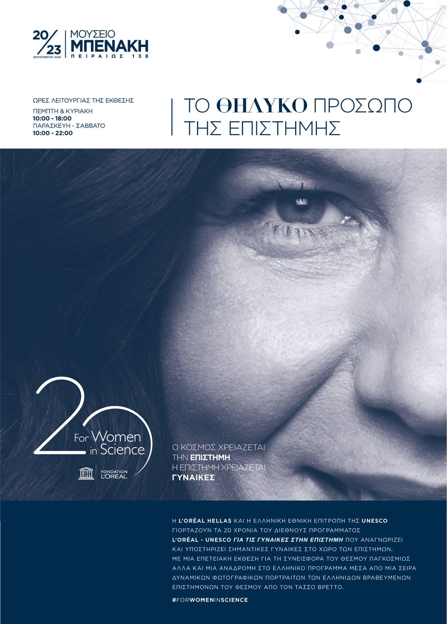 20 χρόνια του διεθνούς προγράμματος L'ORÉAL-UNESCO για τις γυναίκες στην επιστήμη