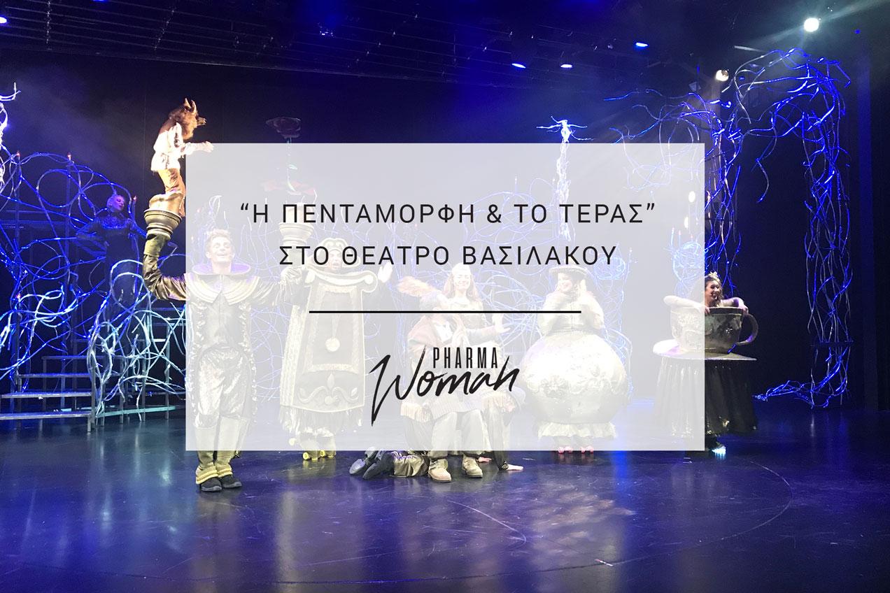«Η πεντάμορφη και το τέρας» στο θέατρο Βασιλάκου