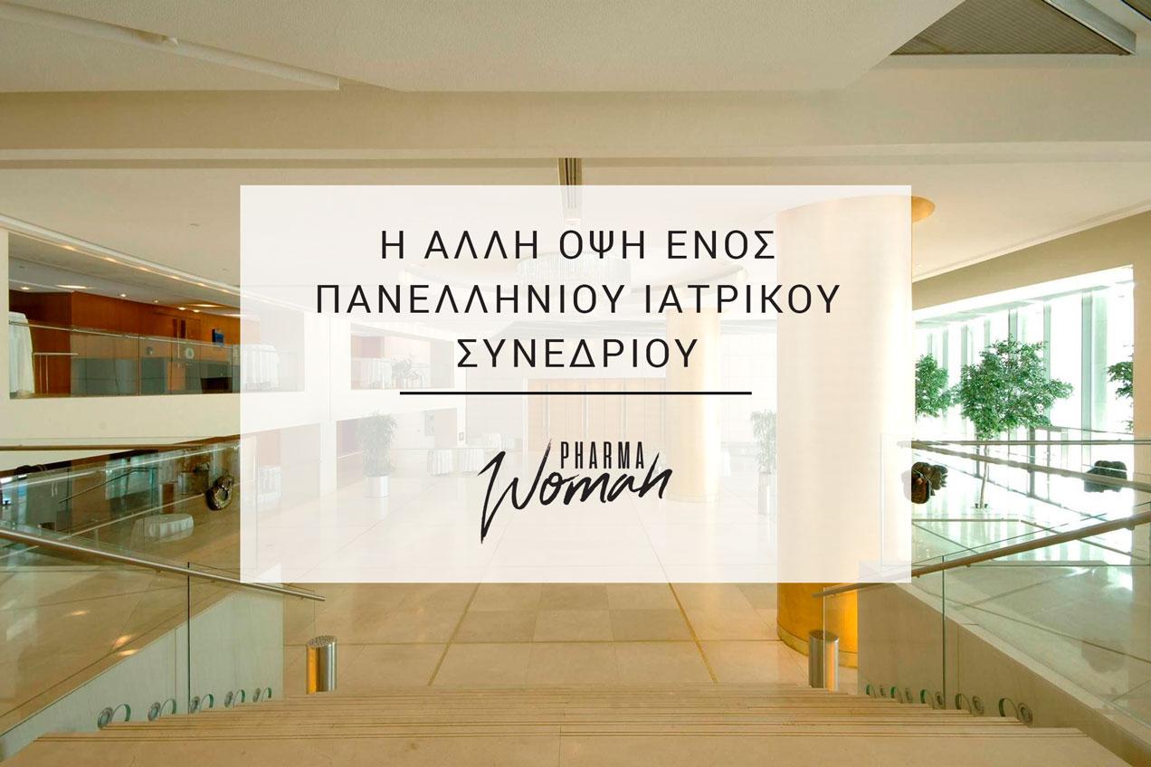Η άλλη όψη ενός πανελληνίου ιατρικού συνεδρίου | pharmawoman.gr