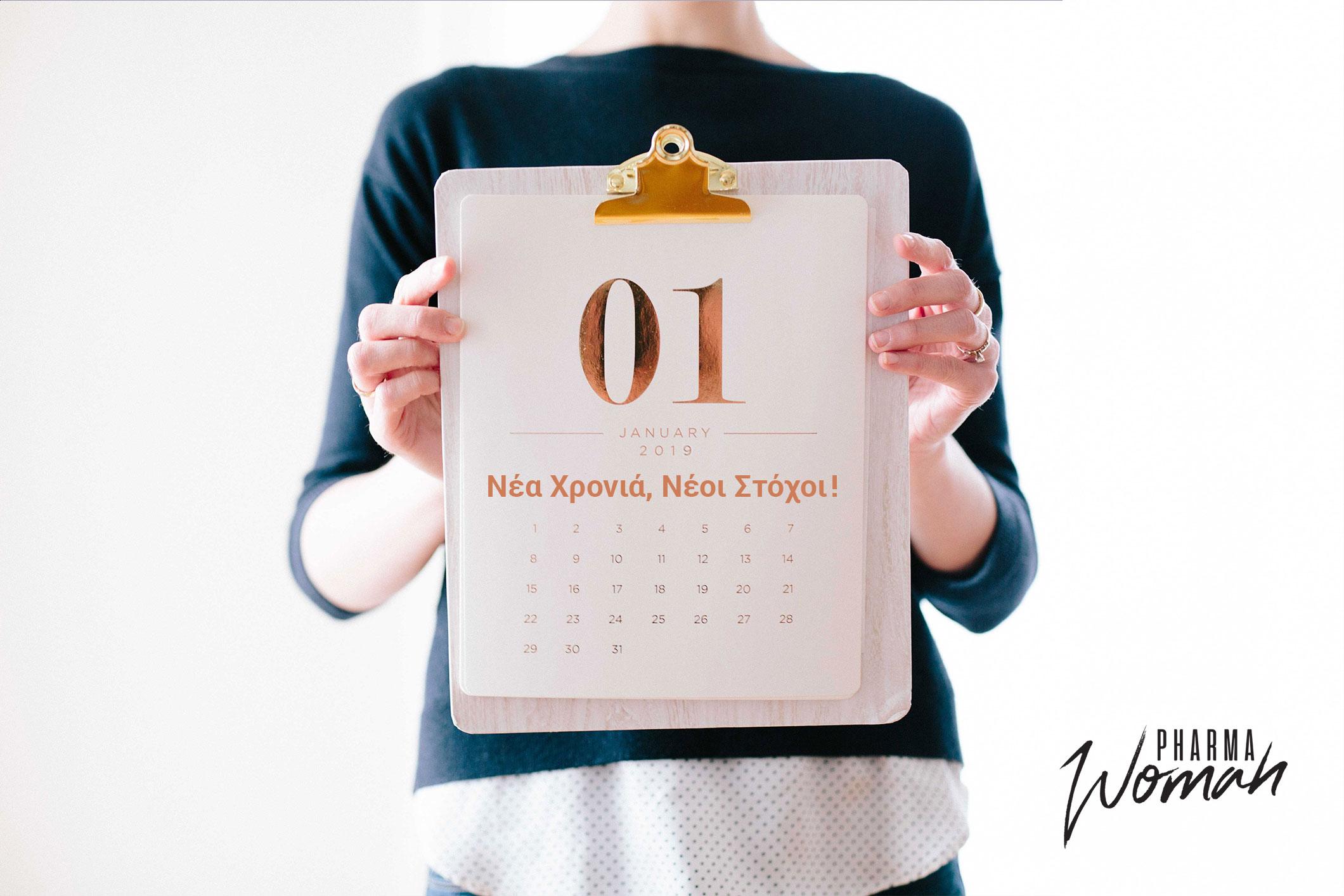 Καλώς ήρθες 2019 | pharmawoman.gr