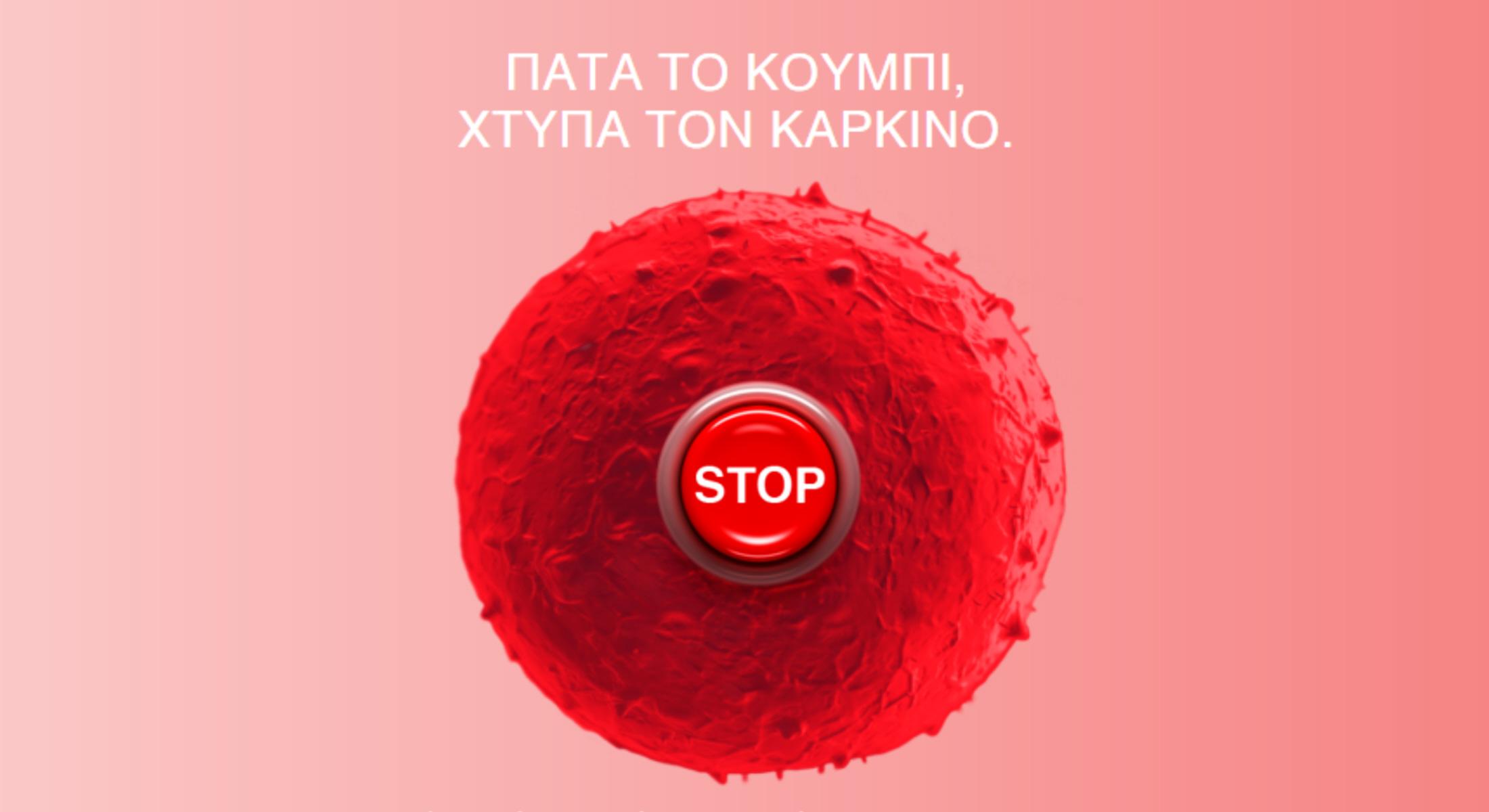 Πάτα το κουμπί, χτύπα τον καρκίνο!