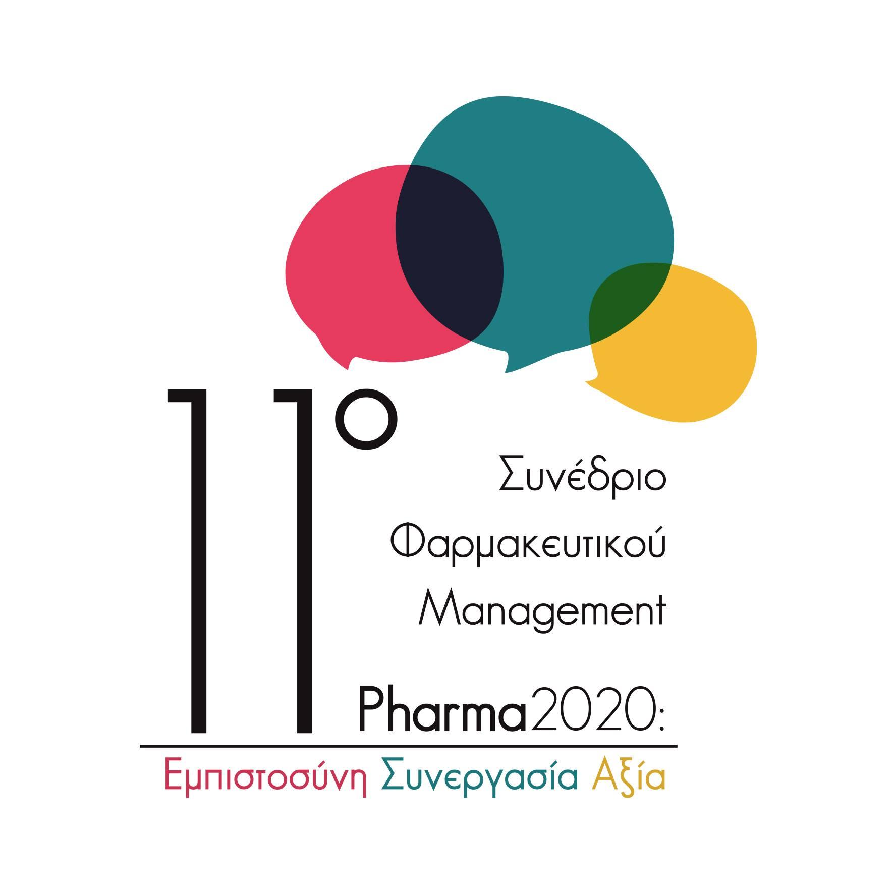 11ο Συνέδριο Φαρμακευτικού Μάρκετινγκ (7-8-9 Φεβρουαρίου 2018)