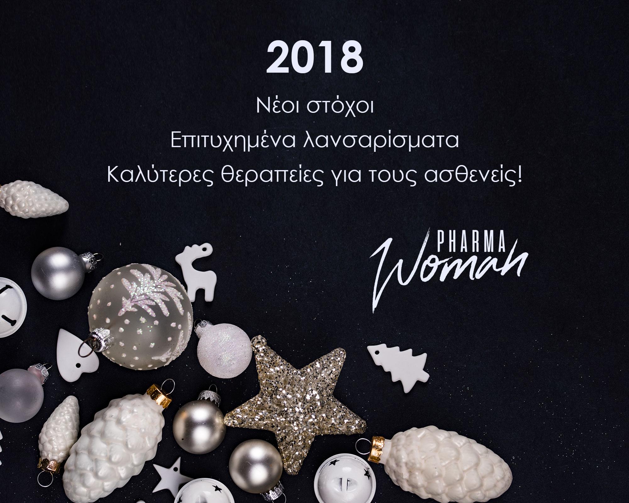 Η #pharmawoman σας εύχεται καλή χρονιά!