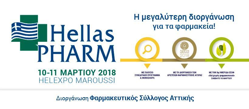 Η αντίστροφη μέτρηση για το συνέδριο της Hellas Pharm άρχισε!