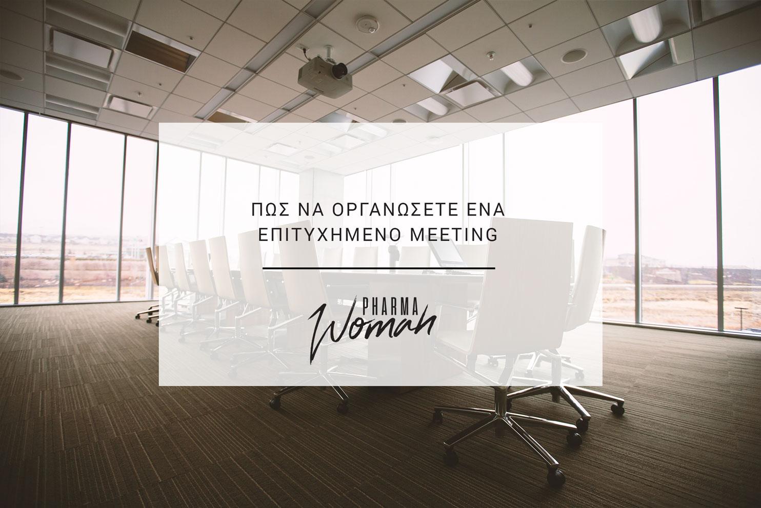 Πώς να οργανώσετε ένα επιτυχημένο meeting