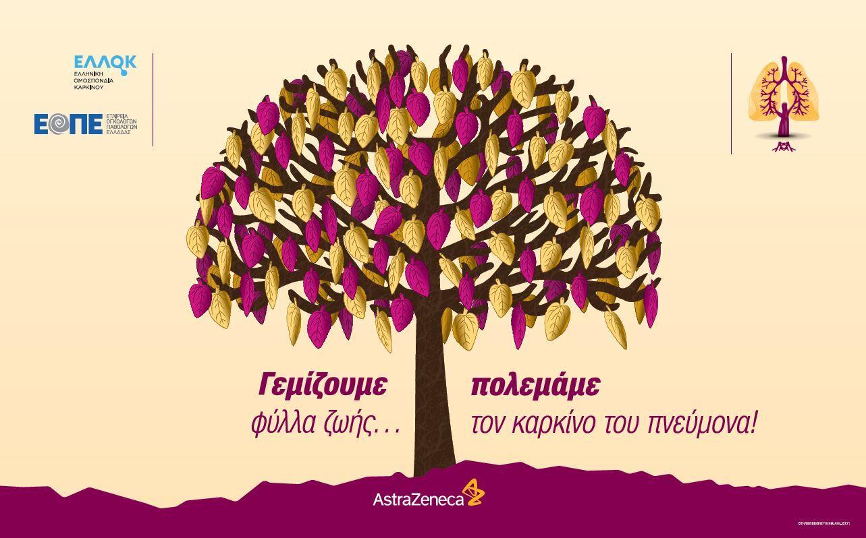 """""""Γεμίζουμε φύλλα ζωής… πολεμάμε τον καρκίνο του Πνεύμονα!"""""""
