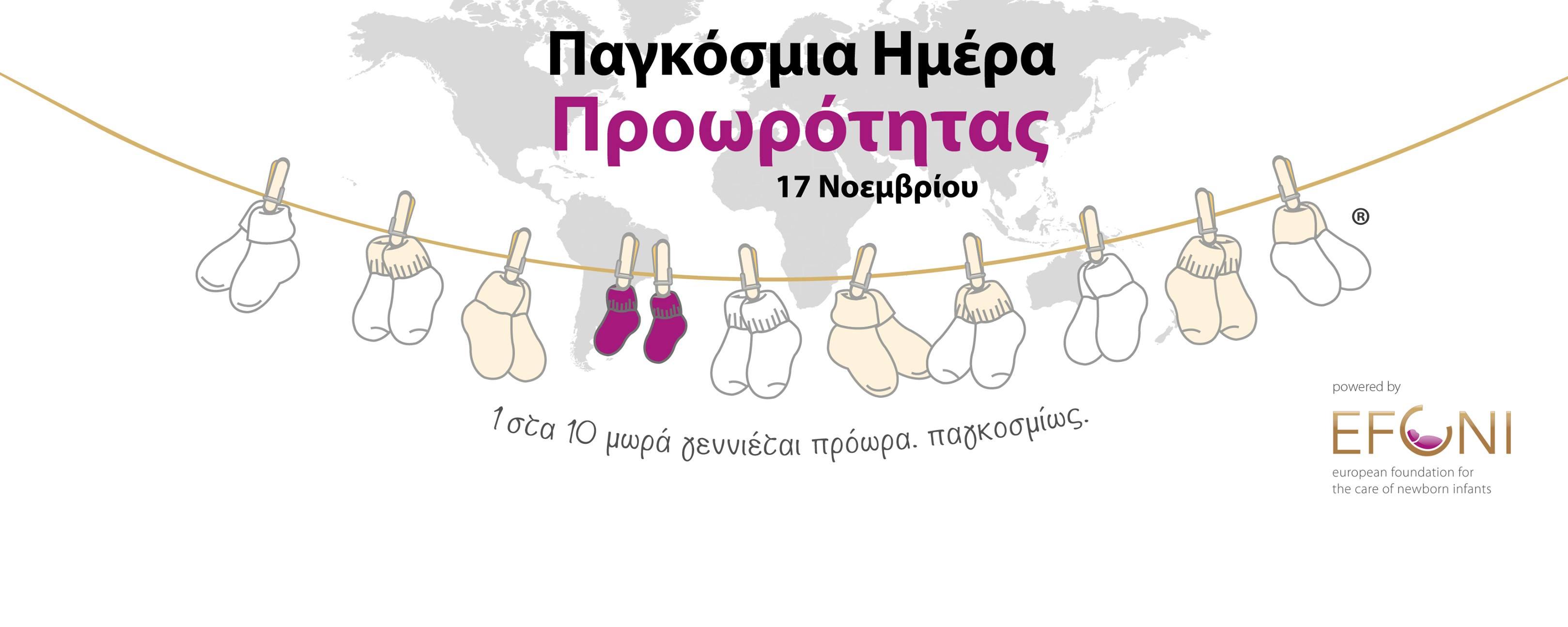 17 Νοεμβρίου: Παγκόσμια Ημέρα Προωρότητας